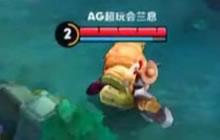 王者荣耀KPL春季赛第11周 JC对决AG超玩会第2场