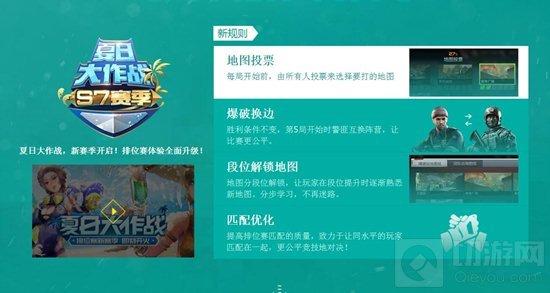 CF手游夏日大作战排位赛2.0新赛季即刻开火