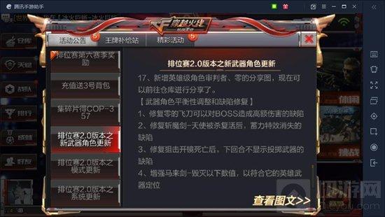 CF手游6月23排位赛2.0版本之新武器角色更新