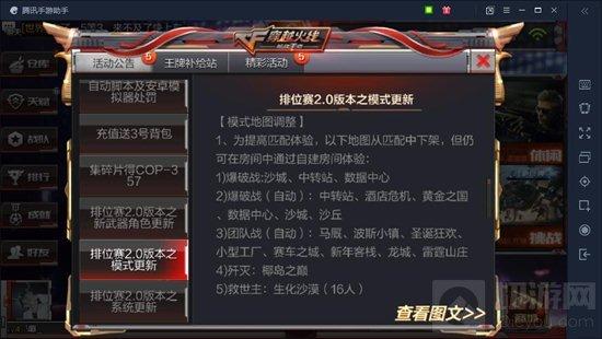 CF手游夏日大作战排位赛2.0模式地图调整简介