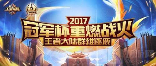 2017王者荣耀冠军杯暨暑期盛典7月27日亟待启航