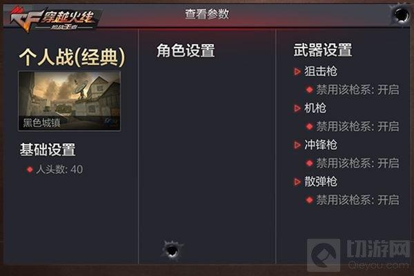 CF手游推革新玩法枪战工坊 畅享DIY枪战乐趣