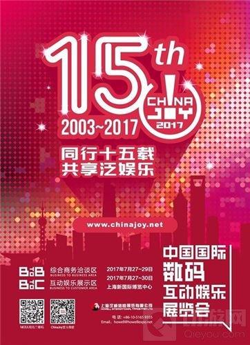 万众瞩目! 2017ChinaJoyBTOC展商名单正式公布