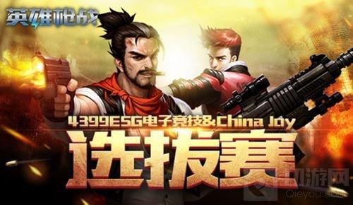 ESG大奖赛四强出线 英雄枪战备战China Joy