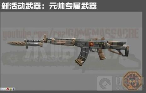 CF手游体验服武器更新 AK12天启及元帅专属武器