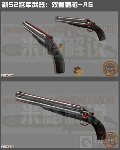 CF手游双管猎枪-AG怎么样 新武器图鉴爆料
