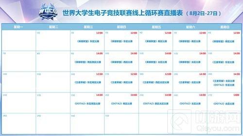 WUCG中国区线上循环赛开启 暑期电竞热不停