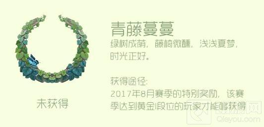球球大作战8月荣誉头环青藤蔓蔓获取途径分享