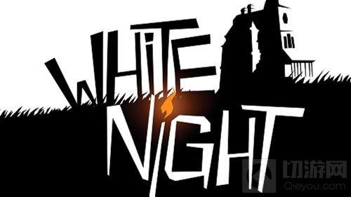冒险解谜口碑佳作 White Night将推出手机版