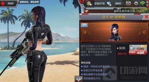 CF手游新角色邓紫棋多少钱 邓紫棋角色点评