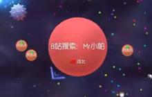 球球大作战Mr小帕:大逃杀一波弹射反杀第一