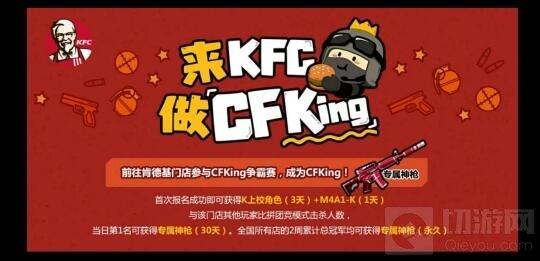 CF手游CFKing争霸赛上分秘诀 助你获胜拿奖励