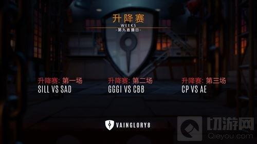 虚荣VG8第五周升降赛:CBB及SAD双双晋升VG8