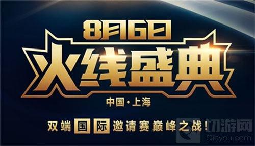 CF双端国际邀请赛落幕 引爆8月沪上电竞热潮