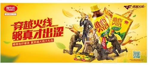 维他柠檬茶跨界合作 联合穿越火线深入年轻市场