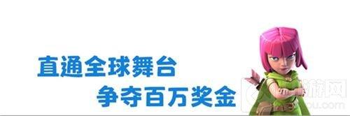 皇室战争CCGS全球赛 中国区报名现已正式开启