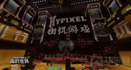 我的世界中国版畅玩Hypixel街机派对 玩家最爱