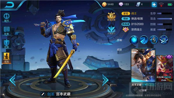 王者荣耀最新宫本武藏玩法讲解 空明斩仍关键