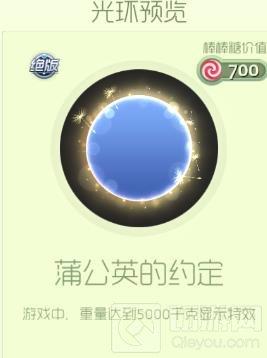 球球大作战蒲公英的约定光环怎么得 光环获取