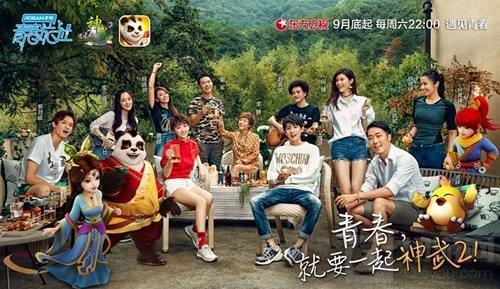神武2互动支持东方卫视青春旅社 带你遇见青春