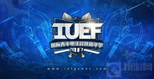 IUEF开启高校电竞新纪元 为竞而生为国出征