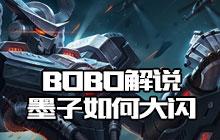 王者荣耀BOBO解说 九分钟MVP墨子实力控场