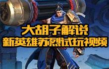 王者荣耀大胡子解说 新英雄苏烈15杀站撸不死