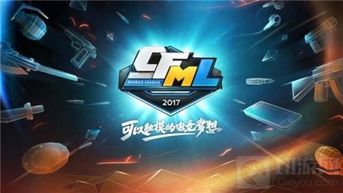 CFML2017秋季季后赛即将迎来生死之战 不容错过