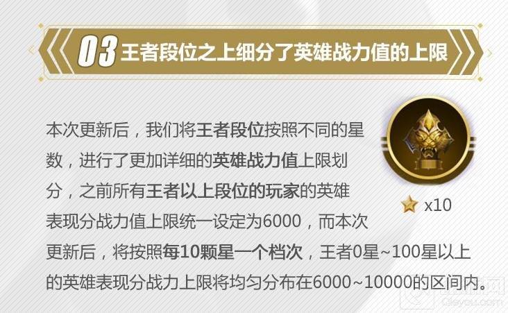 王者荣耀S9新赛季调整抢先看 助你提前备战S9