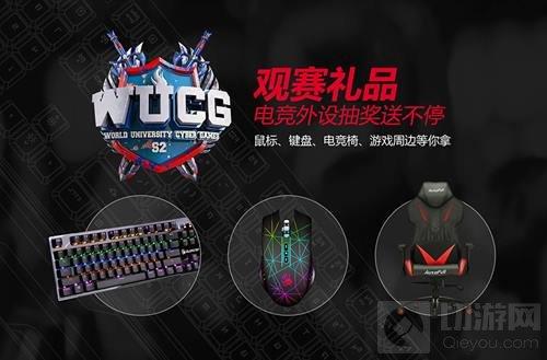 WUCG北区决赛10月13日开战 高校英雄角逐桂冠