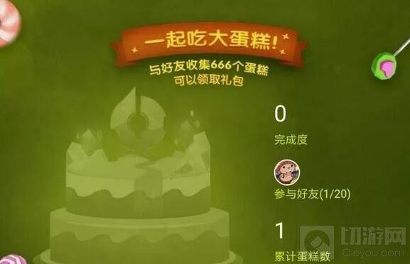 王者荣耀派蛋糕怎么玩 派蛋糕抢福利活动介绍