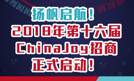 扬帆启航 2018年第十六届ChinaJoy招商正式启动