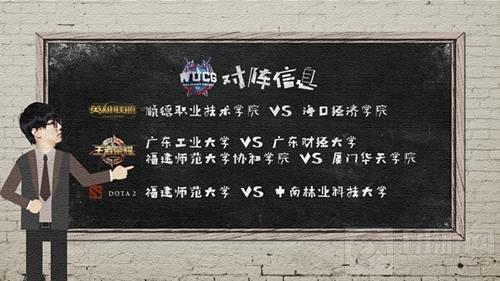 WUCG南区决赛落地深圳 海口经济学院面临劲敌