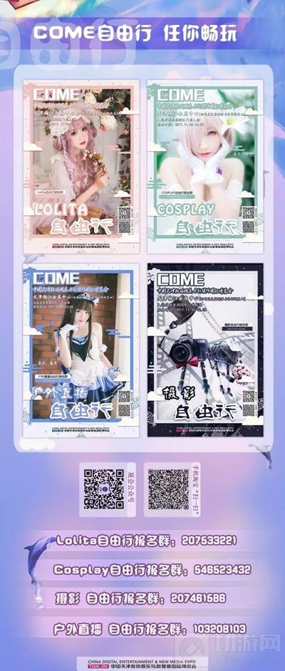 2017CDME电竞动漫展来袭 初冬之际嗨爆津门