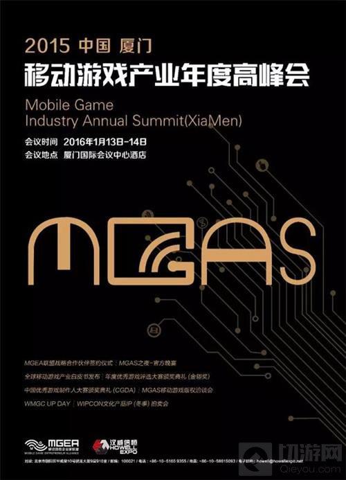 中国数字娱乐产业年度高峰会(DEAS)历届亮点倾情回顾