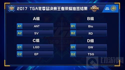 2017TGA总决赛11月16日开启 抽签对阵率先出炉