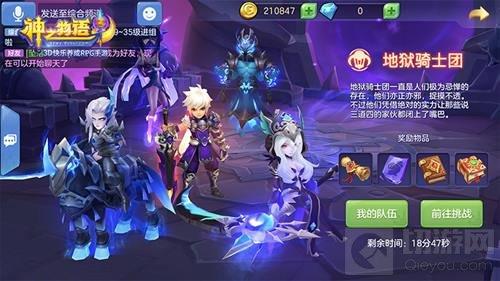 团战集结令 盘点《神之物语》五大组队玩法