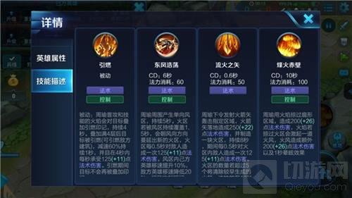 王者荣耀现版本周瑜玩法攻略 实用干货分享