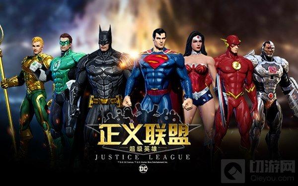正义联盟:超级英雄开启动作竞技新体验