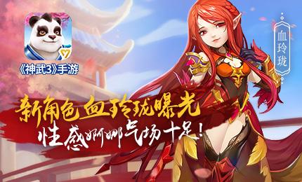 神武3新角色血玲珑曝光