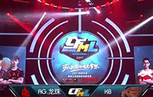 CF手游CFML2017秋季赛8月18日AGvsKB第二场