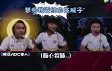 王者荣耀KPL总决赛队内语言 猫神和他生猴子
