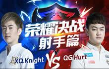王者荣耀KPL决战之射手篇 Hurt vs Knight