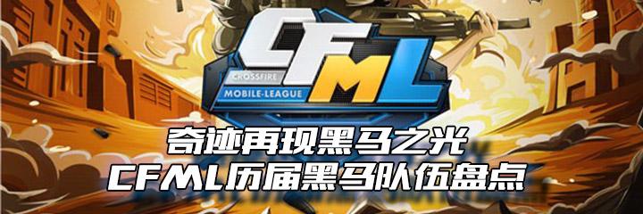 CFML历届黑马队伍