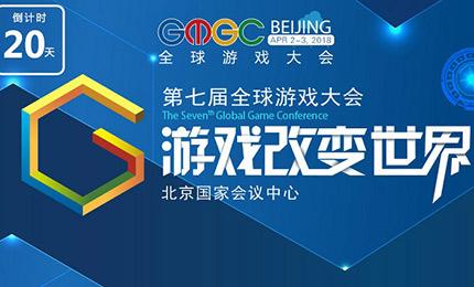 GMGC北京2018开年首场游戏大会倒计时20天!
