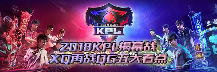2018KPL揭幕战QG再战XQ