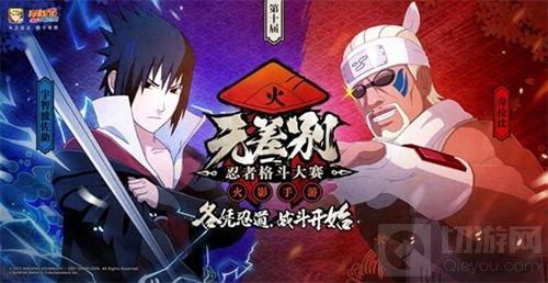 火影忍者手游第十届无差别决赛4月7日开打!