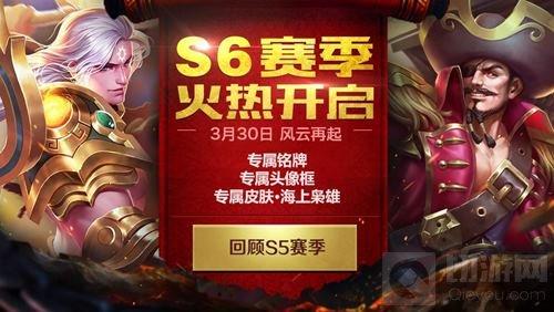 英魂之刃手游新英雄灭世魔星上线 S6赛季开启