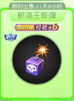 球球大作战航海王炸弹孢子出售价格及图鉴展示