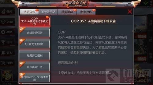 CF手游COP357-A抽奖活动5月13日即将下线公告